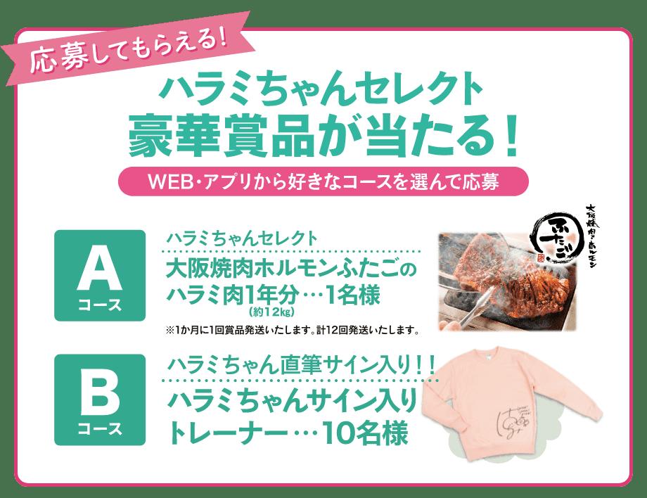 応募してもらえる!ハラミちゃんセレクト豪華賞品が当たる!WEB・アプリから好きなコースを選んで応募