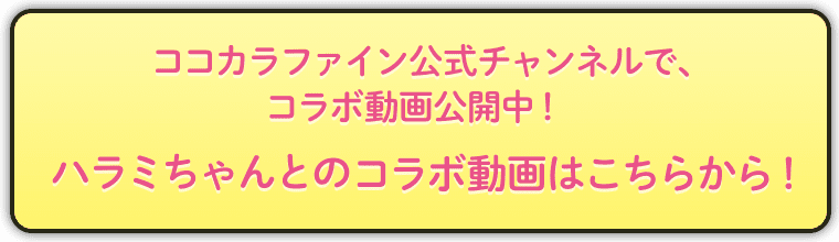 ココカラファイン公式チャンネルで、コラボ動画公開中!ハラミちゃんとのコラボ動画はこちらから!