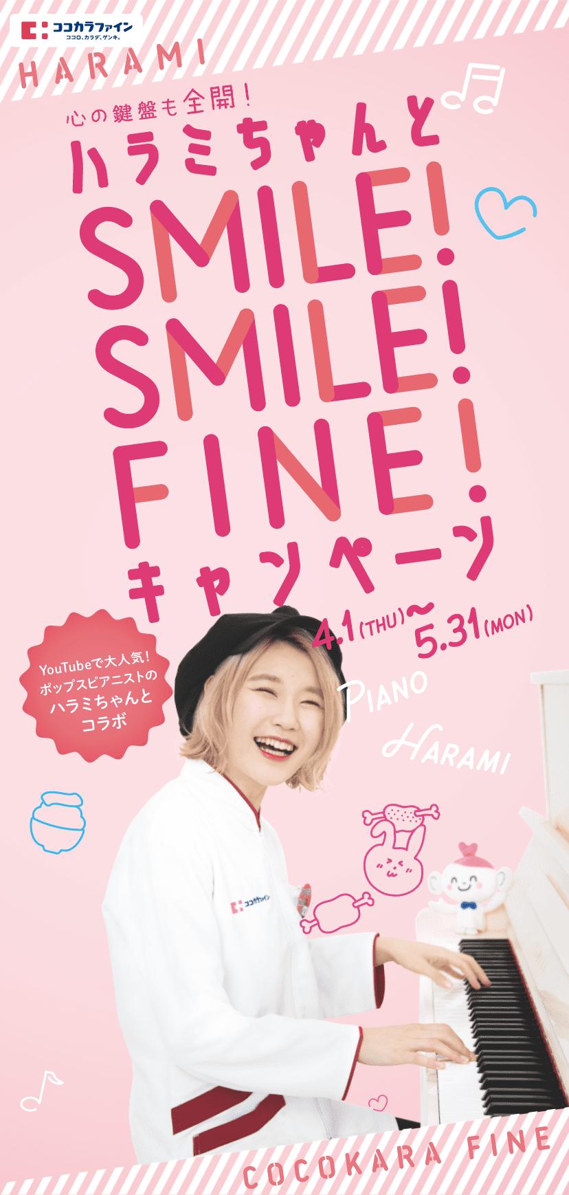 心の鍵盤も全開!ハラミちゃんとSMILE!SMILE!FINE!キャンペーン4.1(THU)~5.31(MON)YouTubeで大人気ポップスピアニストのハラミちゃんとコラボ